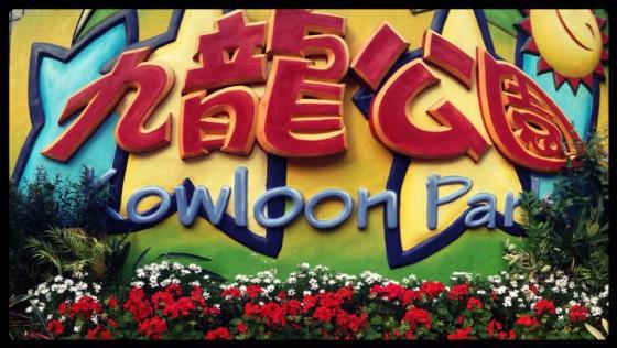 75-365 Kowloon Park